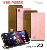快速出貨 Metal-Slim Sony Xperia Z2 D6503 多折插卡側掀可立皮套 保護套