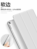 2020iPad10.2保護套蘋果9.7英寸平板ipad2020透明軟邊air3超薄mini5外殼
