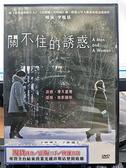 挖寶二手片-P03-200-正版DVD-韓片【關不住的誘惑】-孔劉 全度妍(直購價)