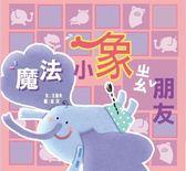 (二手書)魔法小象找朋友
