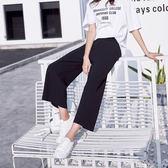 闊腿褲女學生韓版寬鬆百搭顯瘦顯高黑色2018春款時尚九分闊腿女褲 年貨慶典 限時八折