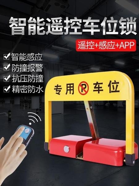 汽車車位鎖地鎖檔車樁電動智慧遙控加厚防撞固定免打孔停車占位器 YYJ【雙十一狂歡】