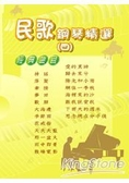 民歌鋼琴精選4
