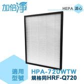 加倍淨 適用Honeywell 智慧淨化抗敏空氣清淨機HPA-720WTW HEPA濾心(同HRF-Q720)