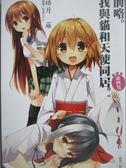 【書寶二手書T1/言情小說_OLC】前略我與貓和天使同居_第4隻_輕小說_緋月 薙