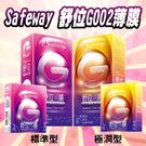 【愛愛雲端】Safeway 舒位G002薄膜衛生套 (極潤型 12片裝)/(-標準型 12片裝)