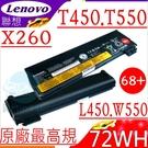 Lenovo X260S,T450S 電池(原廠72wh)-L450,T550S,W550S,121500212, 121500213, 121500214, 31CP7-38-65