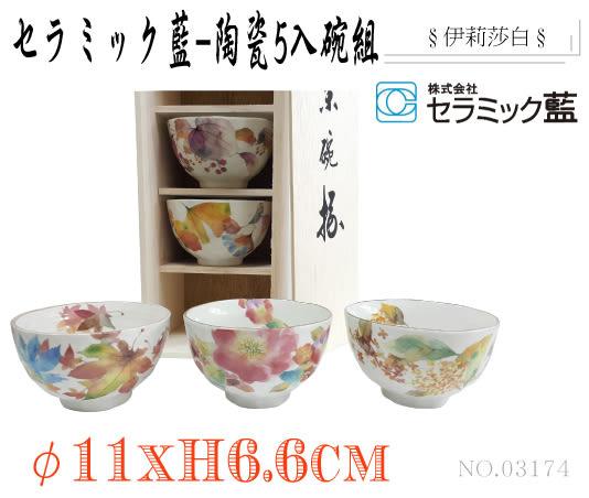 日本製-和藍陶瓷器/美濃燒五入碗組-花小里 飯碗揃(03174)