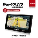 PAPAGO WAYGO 270 五吋智慧型導航機 新增區間測速提醒 固定式測速照相提醒