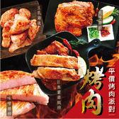 餡智吉 頂級食材超值平價烤肉組合 任選4入組