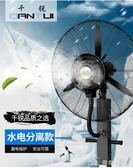 工業噴霧風扇加水電風扇水霧霧化水冷戶外降溫加冰落地扇商用強力 igo 娜娜小屋