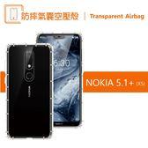 Nokia 5.1+ Nokia 5.1plus (X5) 空壓殼 氣墊保護套 防摔軟殼 TPU透明軟套