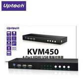 Uptech 登昌恆 KVM450 4-Port HDMI KVM電腦切換器