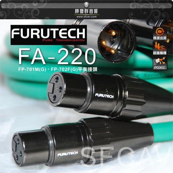 【竹北勝豐群音響】Furutech FA-220  2M 平衡線 FP-701M(G) FP-702F(G)