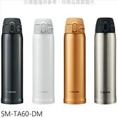 象印【SM-TA60-DM】600cc彈蓋超輕量(與SM-TA60同款)DM蜂蜜金保溫杯
