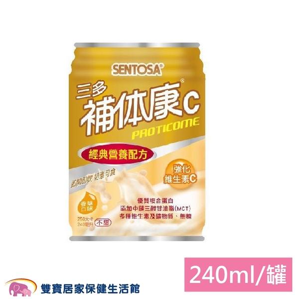 三多 補體康C 經典營養配方240ml/瓶 亞培安素(單罐)