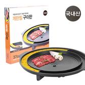 《限宅配》韓國 Kitchen Flower《圓形37cm》烘蛋烤盤 煮湯排油烤盤 韓國烤盤