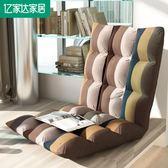 懶人沙發榻榻米坐墊單人折疊椅床上靠背椅飄窗椅懶人沙發椅【中秋節禮物好康八折】
