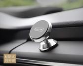 車載手機架 車載手機架汽車用品吸盤式磁吸導航支架萬能通用磁鐵強磁上【免運直出】