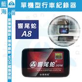 """響尾蛇A8 4.5""""手機螢幕前後雙錄影+倒車顯影單機型行車紀錄器 WDR超強夜拍★贈32G SD卡★"""