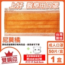 上好 雙鋼印 成人醫用口罩 (尼莫橘) 50入/盒 (台灣製 CNS14774) 專品藥局【2016328】