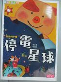 【書寶二手書T4/兒童文學_GRQ】插頭小豬1:停電星球_顏志豪