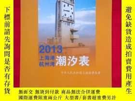 二手書博民逛書店2013罕見上海港杭州灣潮汐表11161 中華人民共和國上海海事