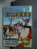 【書寶二手書T9/旅遊_LFU】澳洲打工度假聖經_陳銘凱