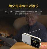 全波段收音機新款便攜式老人老年人半導體迷你小型可充電