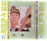 台語老歌珍藏 6 文夏 CD 免運 (購潮8)