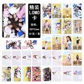 現貨盒裝 💥TWICE TT LOMO小卡 照片寫真紙卡片組(共30張)E632-D 【玩之內】 韓國  周子瑜 Momo