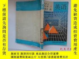 二手書博民逛書店罕見初中學習提高叢書英語-館藏Y211640 南洋模範中學 上海