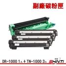 【優惠組】SHINTI Brother DR-1000 1支+TN-1000 3支 副廠相容感光滾筒/碳粉匣 1910W/1210W/1610W