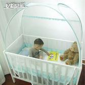憶粉思藍 嬰兒床蚊帳蒙古包免安裝寶寶兒童床蚊帳un雙門有底拉錬禮物限時八九折