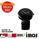 TWMSP★按讚送好禮★iMOS 摩托羅拉 Motorola Moto 360 3SAS 防潑水 防指紋 疏油疏水 螢幕保護貼