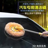 洗車刷子刷車拖把擦車神器軟毛泡沫專用多功能除塵掃灰撣子蠟拖  igo 台北日光