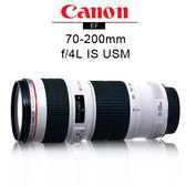 【24期0利率+贈大吹球組】 CANON EF 70-200mm/4L IS USM (公司貨)【內含好禮加購區】