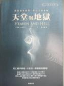 【書寶二手書T4/宗教_NCU】天堂與地獄:開啟靈界觀點.體悟生命永恆_伊曼紐.史威登堡