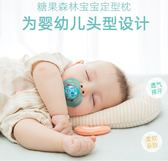 嬰兒枕 嬰兒枕頭防偏頭定型枕0-1歲新生兒寶寶枕頭夏季涼爽透氣吸汗 怦然心動