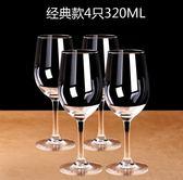 耐威紅酒杯 歐式高腳杯 無鉛水晶玻璃杯 家用大號葡萄酒杯【店慶滿月好康八五折】