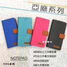 【亞麻~掀蓋皮套】VIVO V15 V15 Pro V17 Pro 手機皮套 側掀皮套 手機套 保護殼 可站立