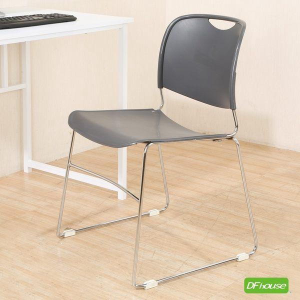 《DFhouse》新商品上市 皮爾斯洽談椅-會議椅-辦公椅 電腦椅 書桌椅 多功能椅