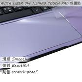 【Ezstick】AVITA LIBER NS14 A9 TOUCH PAD 觸控板 保護貼