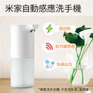 【coni shop】米家自動感應洗手機...