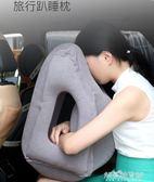 飛機充氣抱枕長途汽車充氣枕頭便攜u型枕旅行趴睡枕午休睡覺枕頭 解憂雜貨鋪