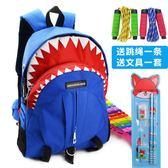 兒童書包小鯊魚背包小學生1-2-6年級男生雙肩包旅行春游包
