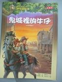 【書寶二手書T1/兒童文學_JFA】神奇樹屋(10)-鬼城裡的牛仔_瑪莉‧奧斯