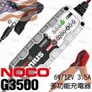 【NOCO Genius】G3500多功能充電器6V.12V/適合充WET.GEL.鉛酸.EFB.AGM.鋰鐵電池