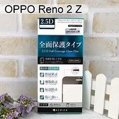 【ACEICE】滿版鋼化玻璃保護貼 OPPO Reno 2 Z (6.5吋) 黑