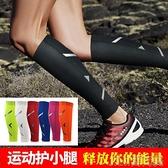 跑步騎行壓縮腿套 男女速干越野馬拉松護小腿騎行籃球運動機能減壓 JRM简而美